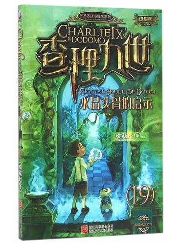 墨多多谜境冒险系列 查理九世 进级版:水晶头骨的启示(19)