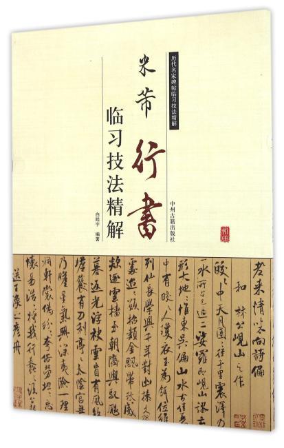 米芾行书临习技法精解——历代名家碑帖临习技法精解