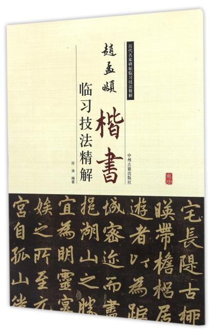赵孟頫楷书临习技法精解——历代名家碑帖临习技法精解