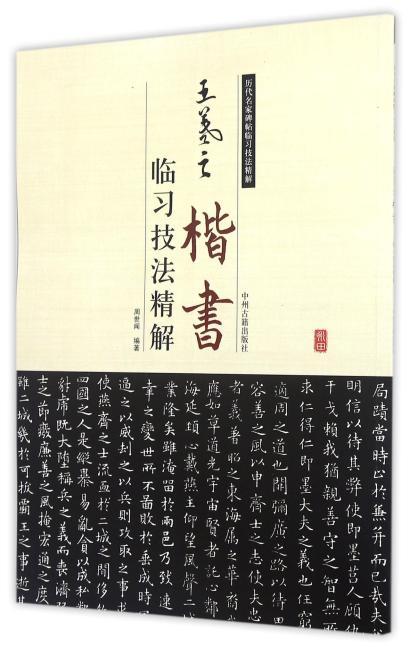 王羲之楷书临习技法精解——历代名家碑帖临习技法精解
