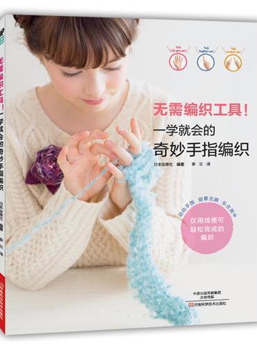 无需编织工具!一学就会的奇妙手指编织