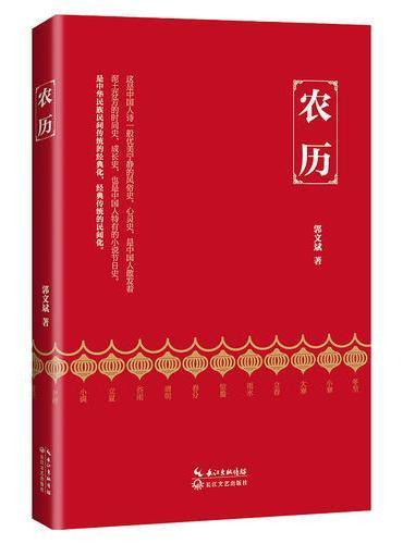 农历(郭文斌 新版)