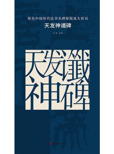 原色中国历代法书名碑原版放大折页:天发神谶碑
