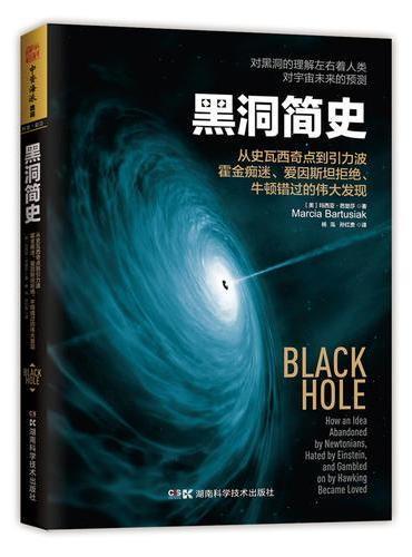 黑洞简史:对黑洞的理解左右着人类对宇宙未来的预测(从史瓦西奇点到引力波 霍金痴迷、爱因斯坦拒绝、牛顿错过的伟大发现)