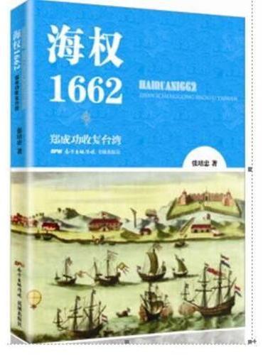 海权1662:郑成功收复台湾