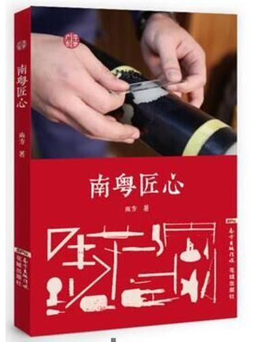 """南粤匠心(多位工匠精神代表人物,在南粤大地上创造全新的""""中国智造"""")"""