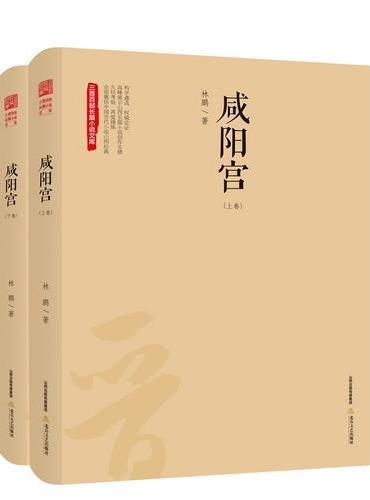咸阳宫(上下)
