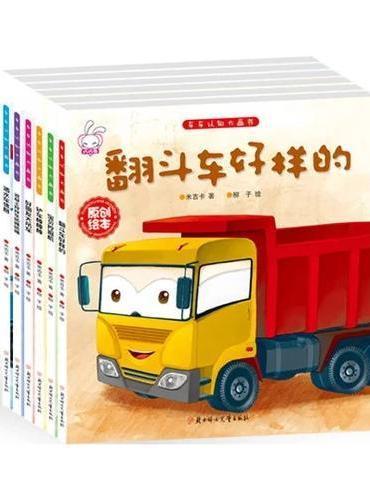 大憨熊绘本馆:车车认知大画书(套装共6册)