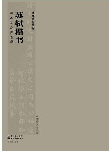 中华传世名碑苏轼楷书司马温公神道碑