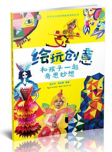 叶子少儿美术网教学指导丛书绘玩创意
