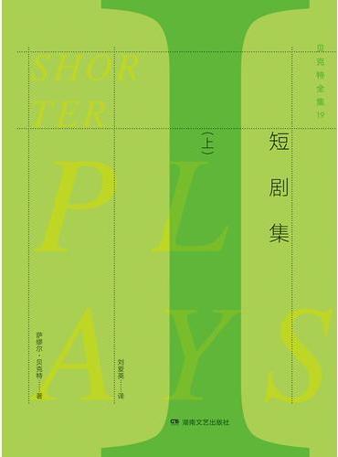 贝克特全集19:短剧集(上)