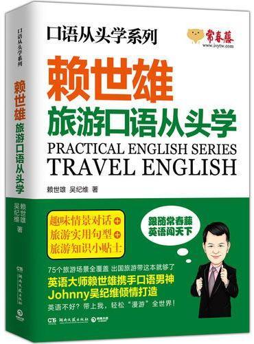 旅游口语从头学