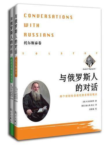 与俄罗斯人的对话——两个世纪社会进化的系统论观点(全二册)