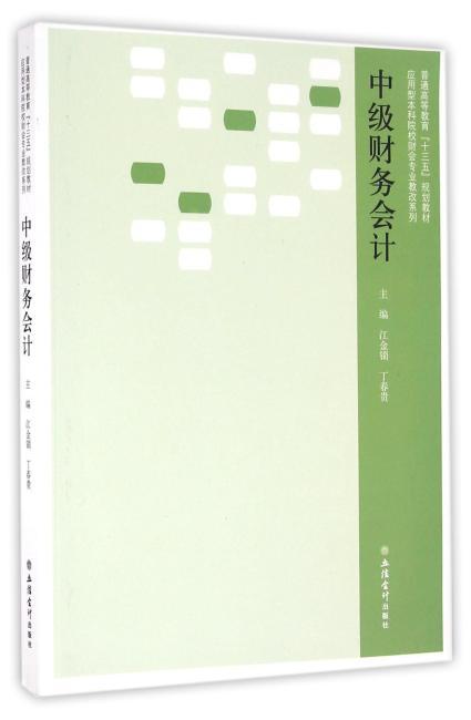 中级财务会计(江金锁)