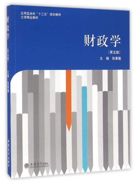 财政学(第五版)(张素勤)