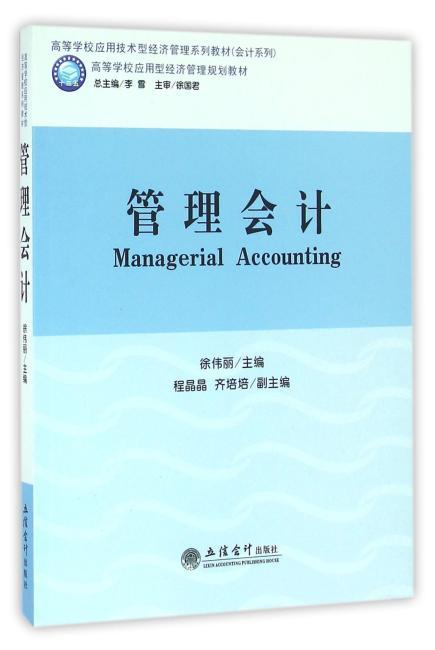 管理会计(徐伟丽)