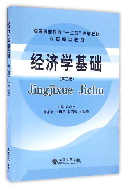 经济学基础(第三版)(苏中义)