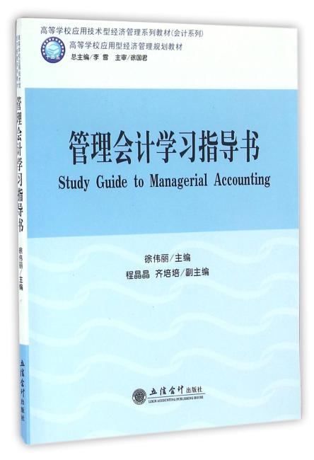管理会计学习指导书(徐伟丽)