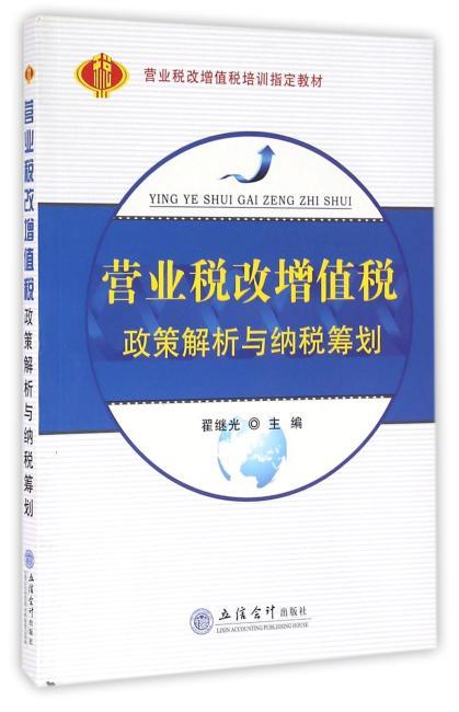 营改增政策解析与纳税筹划(翟继光)