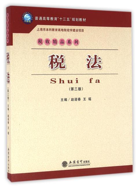 税法(第三版)(赵迎春)