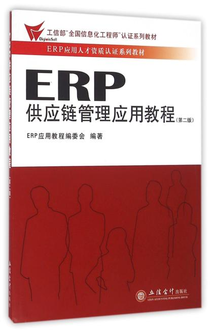 ERP供应链管理应用教程(第二版)