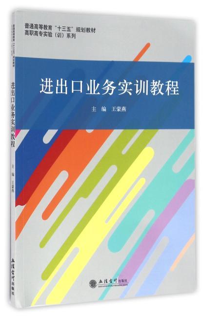 进出口业务实训教程(王蒙燕)