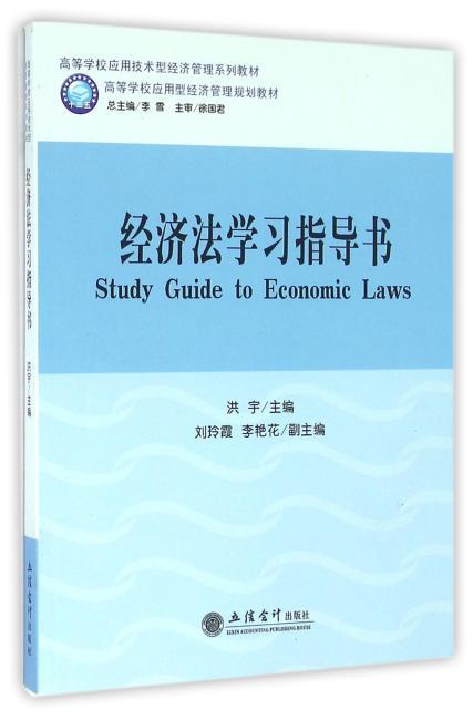 经济法学习指导书(洪宇)
