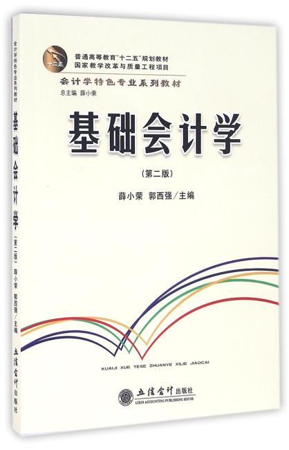 基础会计学(第二版)(薛小荣)