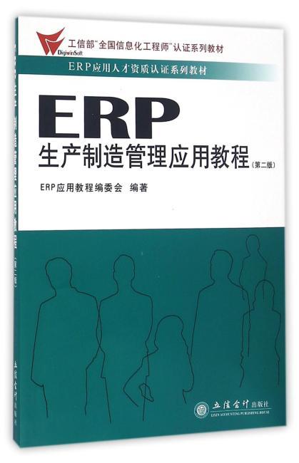 ERP生产制造应用管理应用教程(第二版)