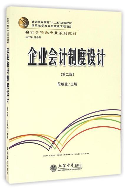 企业会计制度设计(第二版)