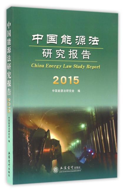 中国能源法研究报告2015