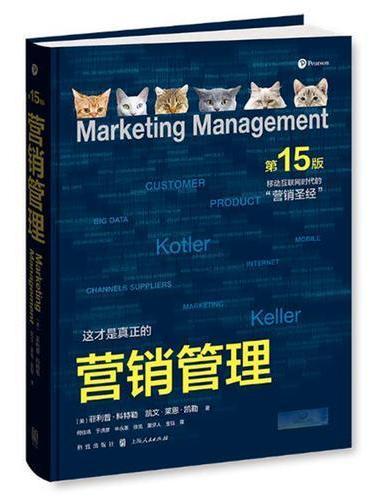 营销管理(第15版·精装版)