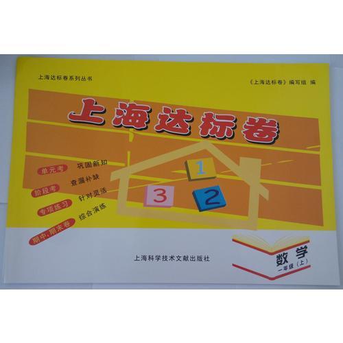 上海达标卷 数学 一年级.上