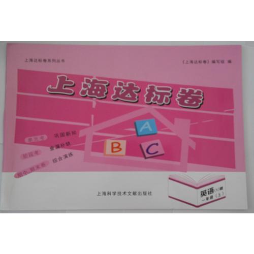 上海达标卷 英语 N版 一年级.上