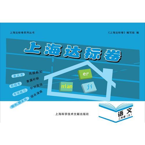 上海达标卷 语文 二年级.上