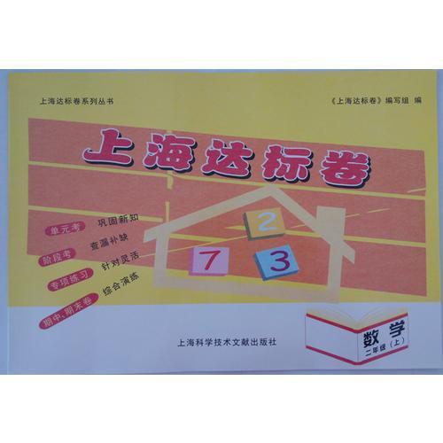 上海达标卷 数学 二年级.上