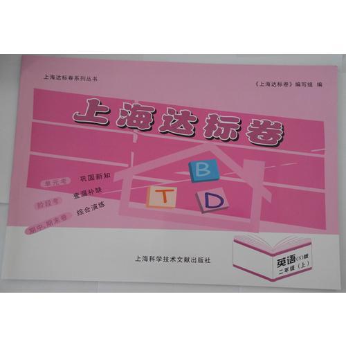 上海达标卷 英语 N版 二年级.上