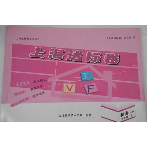 上海达标卷 英语 N版 五年级.上
