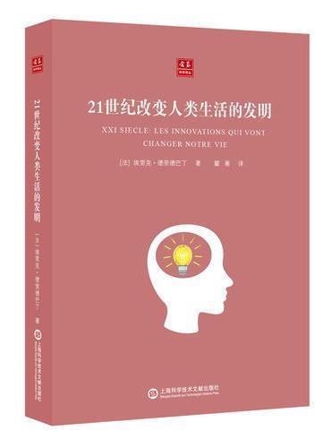 合众科学译丛:21世纪改变人类生活的发明