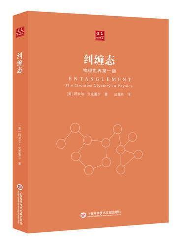 合众科学译丛:纠缠态-物理世界第一谜