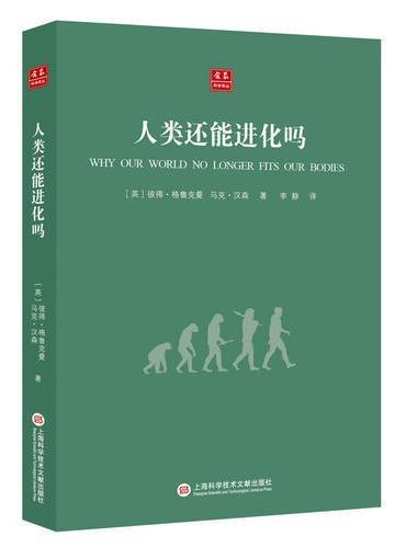 合众科学译丛:人类还能进化吗