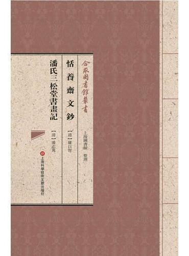 合眾圖書館叢書:恬养斋文钞·潘氏三松堂书画记