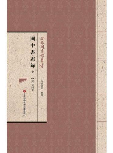 合眾圖書館叢書:闽中书画录(上下)