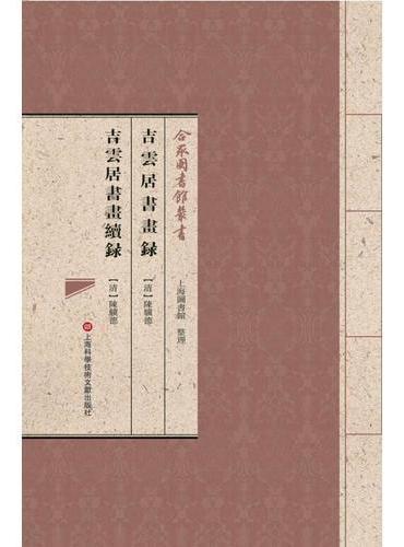 合眾圖書館叢書:吉云居书画录·吉云居书画续录
