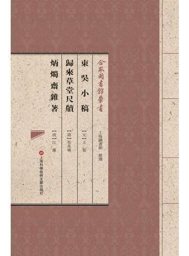合眾圖書館叢書:东吴小稿·归来草堂尺牍·炳烛斋杂著