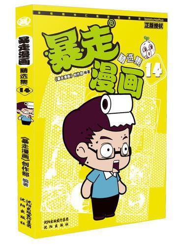 暴走漫画精选集14