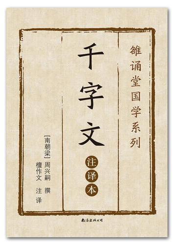 千字文(注译本)