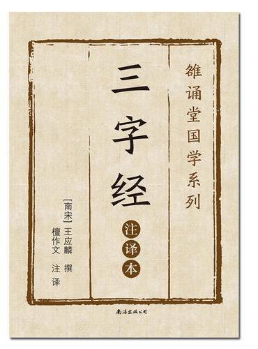 三字经(注译本)