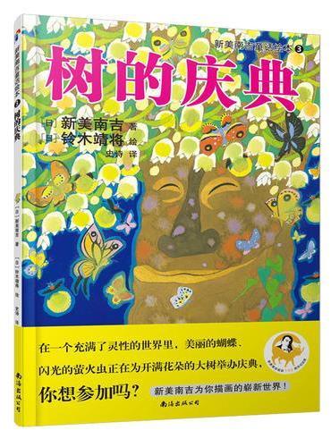 新美南吉童话绘本3:树的庆典