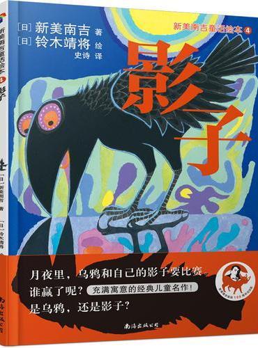 新美南吉童话绘本4:影子